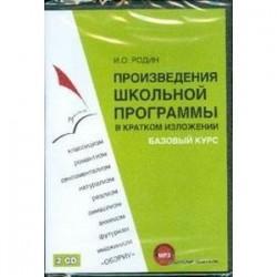 Произведения школьной программы (2CDmp3)