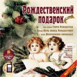 CDmp3 Рождественский подарок
