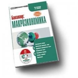 CD-ROM. Бакалавр. Макроэкономика. Электронный учебник