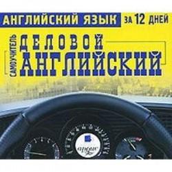 CD-ROM (MP3). Английский язык за 12 дней: Самоучитель. Деловой английский