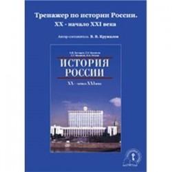 CDpc Тренажер по истории России. XX - начало XXI