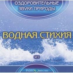 CDmp3 Водная стихия