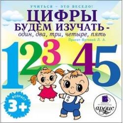 Цифры будем изучать - один, два, три, четыре, пять (аудиокнига MP3)