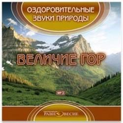 CDmp3 Величие гор