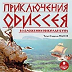 CDmp3 Приключения Одиссея в изложении Николая Куна