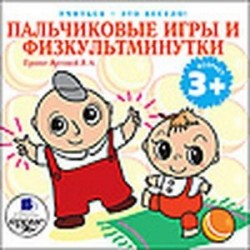 Пальчиковые игры и физкультминутки (CDmp3)