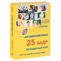 Английский язык. Легендарный 25 кадр (3CD)