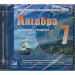CD Алгебра 7кл Электронное сопровождение курса