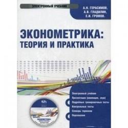 CD-ROM. Эконометрика: теория и практика. Электронный учебник