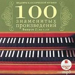 CDmp3 Сто знаменитых произведений. Выпуск 2