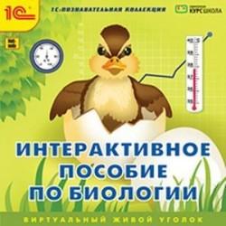 CDpc Интерактивное пособие по биологии