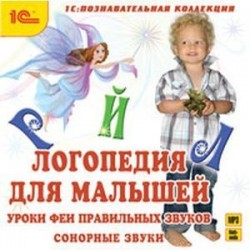 CDmp3 Логопедия для малышей. Уроки Феи. Часть 1