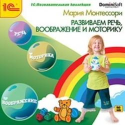 CD-ROM. Монтессори. Развиваем речь, воображение и моторику