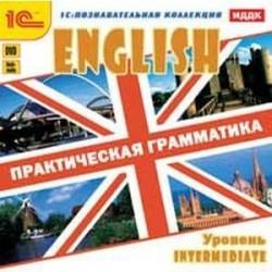Английский язык. Практическая грамматика. Уровень Intermediate (DVD)