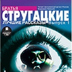 Лучшие рассказы. Выпуск 1 (CDmp3)