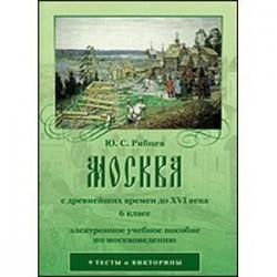 Москва с древнейших времен до XVI века. 6 класс (CD)