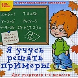 CD-ROM. Я учусь решать примеры. 1-6 классы