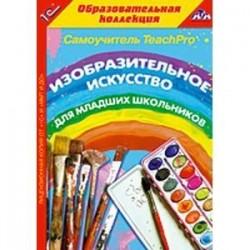 CD-ROM. Самоучитель TeachPro. Изобразительное искусство для младших школьников