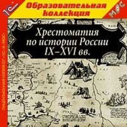 CDpc Хрестоматия по истории России IX–XVI вв.