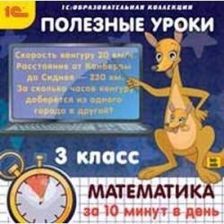 CDpc Математика за 10 минут в день 3 класс