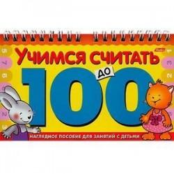 Игра-конструктор 'Учимся считать до 100' (06149)