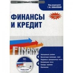 Электронный учебник (CD)