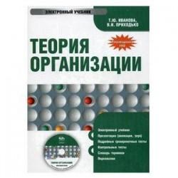 Теория организации. Электронный учебник (CD)