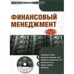 Финансовый менеджмент. Электронный учебник (CD)