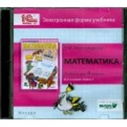 Математика. 4 класс. В 2-х книгах. Книга 1. Электронная форма учебника (CD)