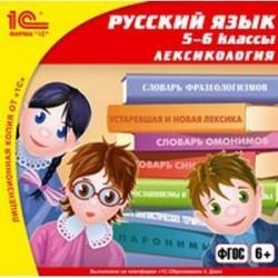 Русский язык 5-6 классы. Лексикология (CDpc)