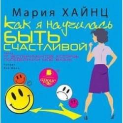 CDmp3 Как я научилась быть счастливой