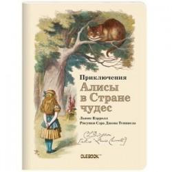 Блокнот 'Приключения Алисы в стране чудес. Чеширский Кот'