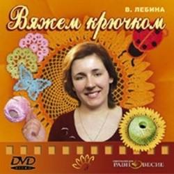 Вяжем крючком (DVD)