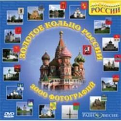 Золотое кольцо России (DVD)