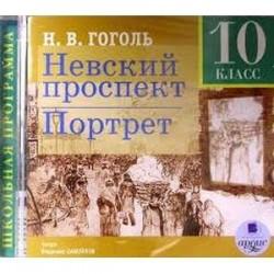 Невский проспект. Портрет. 10 класс (CDmp3)