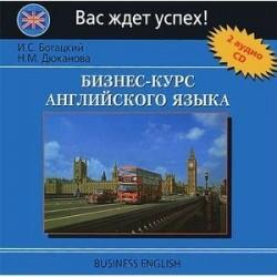 Бизнес-курс английского языка (2CD)
