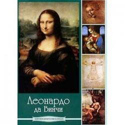 Леонардо да Винчи (DVDpc)