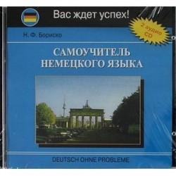 Самоучитель немецкого языка (2CD)