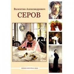 Валентин Александрович Серов (DVDpc)