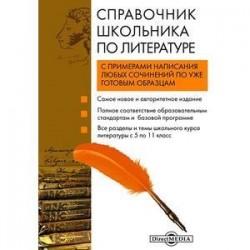 Справочник школьника по литературе (DVD)