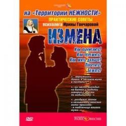 DVD Практические советы психолога