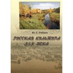 Русская культура XIX века (CD)