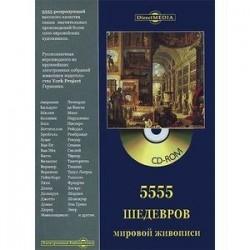 CD 5555 шедевров мировой живописи