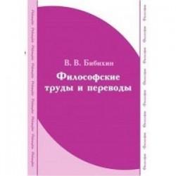 CDpc Бибихин. Философские труды и переводы