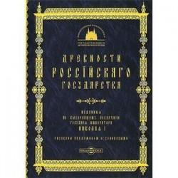 CDpc Древности Российского государства. Том 1