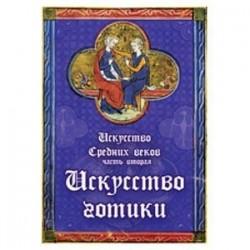 CDpc Искусство Средних веков. Часть 2. Готика