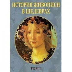 CDpc История живописи в шедеврах. Том 1