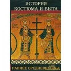 CDpc История костюма и быта. Раннее Средневековье