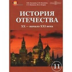 CDpc История Отечества XX - начало XXI века. 11 класс