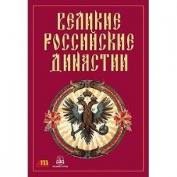 CDpc Великие российские династии